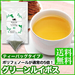 Organic JAS organic, green and Rooibos tea 30 follicles, and Rooibos tea mercury tested