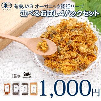Organic JAS organic herbal tea sampler set