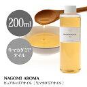 生マカダミアナッツ オイル 200ml 【キャリア オイル】| キャリアオイル carrier1