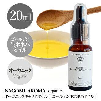 Raw organic Golden jojoba oil 20 ml