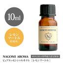 【AEAJ認定表示基準認定精油】NAGOMI PURE レモンマートル 10ml 【エッセンシャルオイル】【精油】【アロマオイル】|CONVOILs pure10m