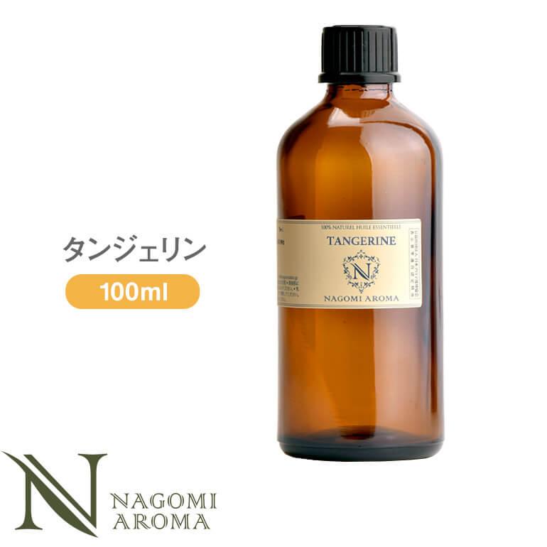 【AEAJ認定表示基準認定精油】NAGOMI PURE タンジェリン 100ml 【エッセンシャルオイル】【精油】【アロマオイル】