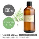 【AEAJ認定表示基準認定精油】NAGOMI PURE ティートゥリー 100ml 【エッセンシャルオイル】【精油】【アロマオイル】