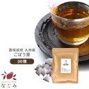 ごぼう茶 国産 ティーバッグ 30包