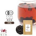 黒豆茶 国産 有機JAS オーガニック 200g 食べられる m2       北海道産 香味焙煎 ノンカフェイン 黒大豆茶 健康茶 温活