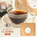 オーガニック たんぽぽコーヒー ティーバッグ 30包 【