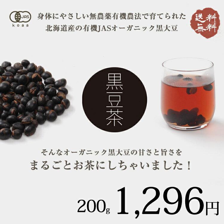 Hokkaido industrial organic and black bean tea 200 g