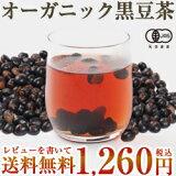 北海道産 オーガニック・黒豆茶 200g【北海道 黒豆 茶 お茶】