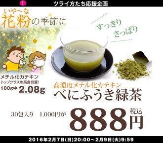 Ranking first place ♪ methylated catechin パウダースティック 30 books (powdered tea fuuki)