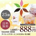 からだきれい茶 3g×25包 ダイエットティー 【送料無料】【メール便】【ダイエット】