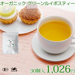 オーガニック・グリーン・ルイボスティー カフェイン
