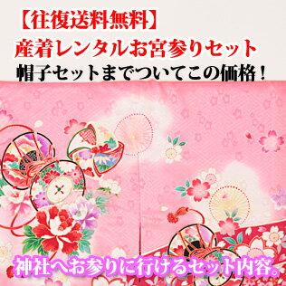 【お宮参り レンタル・往復送料無料】お宮参り ...の紹介画像2