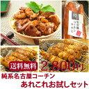 純系名古屋コーチン あれこれお試しセット!地鶏 焼き鳥+つくね+丼+燻製 【送料無料】鶏肉
