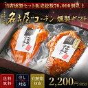 お歳暮 送料無料 純系 名古屋コーチン 燻製セット 2種盛り 2,200円 ハム 鶏肉 ギフト