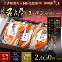 純系名古屋コーチン 燻製セット 2,650円(税別)【送料無料】鶏肉【ギフト】【楽ギフ_