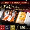 【送料無料】4,150円(税別)純系名古屋コーチン 燻