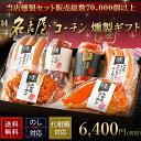 お中元 【送料無料】6,400円(税別)純系名古屋コーチン 燻製セットハム 鶏肉【ギフ