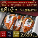 お中元 【送料無料】純系名古屋コーチン 燻製セット 2,650円(税別)ハム 鶏肉【ギフ