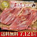 【業務用】純系名古屋コーチンモモ肉 2kg!地鶏 純系名古屋コーチンモモ肉(モモ肉)を業務用2kgパ