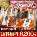 お中元【送料無料】6,200円(税別)純系名古屋コーチン 燻製セット 鶏肉【ギフト】