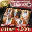 お中元◆当店販売総数2位【送料無料】4,600円(税別)純系名古屋コーチン 燻製セット