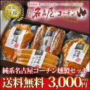 地域特産品賞受賞店◆【送料無料】純系名古屋コーチン 燻製セットお中元◆販売総数50,0