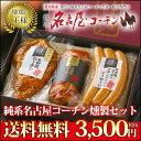 お中元【送料無料】3,500円(税別)純系名古屋コーチン 燻製セット 鶏肉 【ギフト