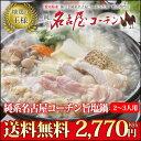 お歳暮 【送料無料】純系 名古屋コーチン 旨塩鍋 うどん付き 2〜3人用 750g×1 鶏肉