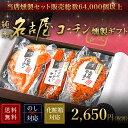 【送料無料】2,650円(税別))純系名古屋コーチン 燻製セット鶏肉【ギフト】【楽ギフ