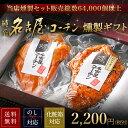 【送料無料】純系 名古屋コーチン 燻製セット 2種盛り 2,200円
