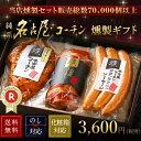 お中元 【送料無料】3,600円(税別)純系名古屋コーチン 燻製セットハム 鶏肉 【ギフ