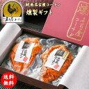 父の日 送料無料 純系 名古屋コーチン 燻製セット 2種盛り 2,300円 内祝い 内祝 ハム