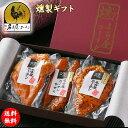 父の日 送料無料 純系 名古屋コーチン 燻製セット 内祝い 内祝 ハム 鶏肉 地鶏 プレ
