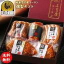父の日 送料無料 純系 名古屋コーチン 燻製 セット 内祝い 内祝 ハム 鶏肉 地鶏 プレ