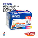 楽天名古屋トナー純正インクカートリッジ IC6CL70L(大容量)(各1/4セット) お得な6色パック
