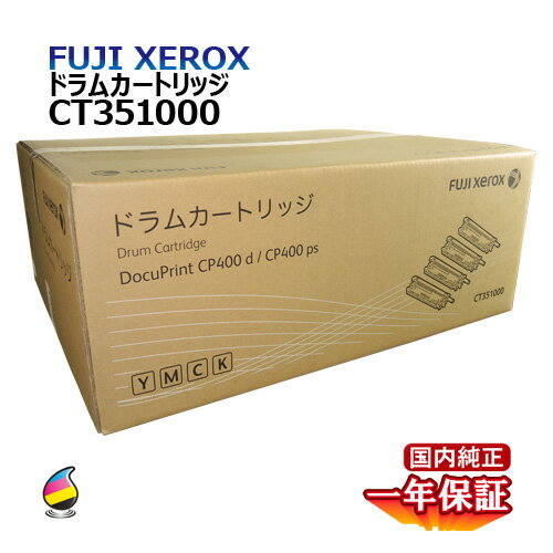 フジゼロックス ドラムカートリッジ CT351000 国内純正品 可愛い