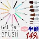【メール便OK】ジェルネイル用選べる10色 平筆#4、フレンチ、各種細筆など使えるアート用ブラシ 後