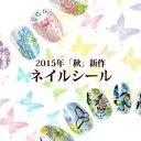 2015年秋新作ネイルシール お花・蝶々・リボン 見てるだけでうっとり!2倍量でお買い得