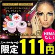 ネイル工房プレミアムカラージェル3g / アレルギー成分HEMA完全フリー処方「化粧品登録済」のジェルネイルです。