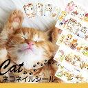 【メール便OK】ウォーターネイルシール【CUTEなキャットに一目ぼれ】 まるで写真!猫好きには堪らない!すごく薄いからジェルネイルに埋め込みOK