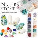 ジェルネイル&レジンに♪天然石セット ビジューネイルに天然石...