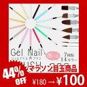 【メール便OK】ジェルネイル用選べる10色 平筆#4、フレン...