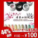 ジェルネイル 『日本の伝統色』 カラージェル 全40色【まと...