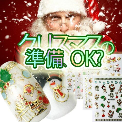 【メール便OK】クリスマスの準備は、OK?貼るだけ、かんたん!ジェルとの相性抜群のDd-aネイルシール【雪だるま】【プレゼント】【サンタクロース】【トナカイ】【雪の結晶】 532P26Feb1360