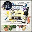 【ゆうメール発送OK】UV樹脂/UVクラフトレジン液25g入...