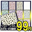【メール便OK】キラキラ♪ラメがいっぱいお星様ネイルシール 全10色☆夜空スターネイルシールでネイルアート