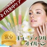 お花の香りとアロマ効果でネイルケア 選べる10種類の香りキューティクルオイルペン5ml
