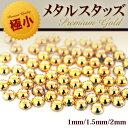 【Premium Gold】極小サイズ1mm/1.5mm/2mm ぷっくり丸ポコ ジェルネイル専用 高品質メタルスタッズ〜18Kのような美しさ〜