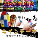 【メール便OK】強力粘着でジェルネイルに埋め込みOK♪ネイル用ラインテープ定番カラー 全25色 3サイズ(1mm/2mm/3mm)