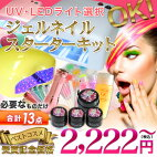 【送料無料】2,222円〜 ジェルネイルスターターキット